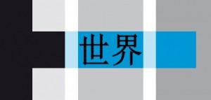 logo T - globalization